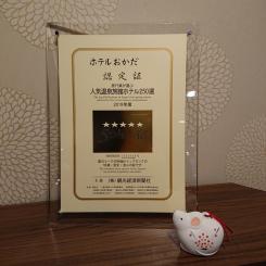 人気温泉旅館ホテル250選【5つ星の宿】に選出されました