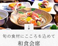 旬の食材にこころを込めて 和食会席