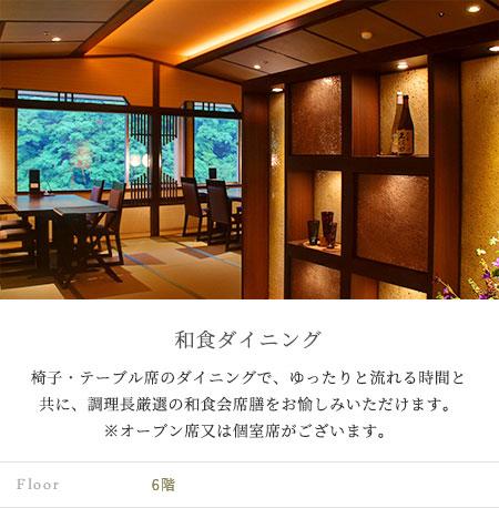 和食ダイニング「山桜」