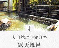 大自然に囲まれた 露天風呂