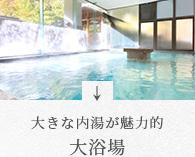 大きな内湯が魅力的 大浴場