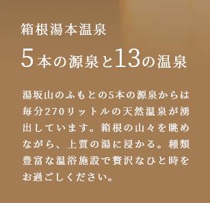 箱根湯本温泉 5本の源泉と13の温泉