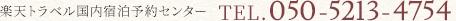 楽天トラベル国内宿泊予約センター TEL.050-5213-4754