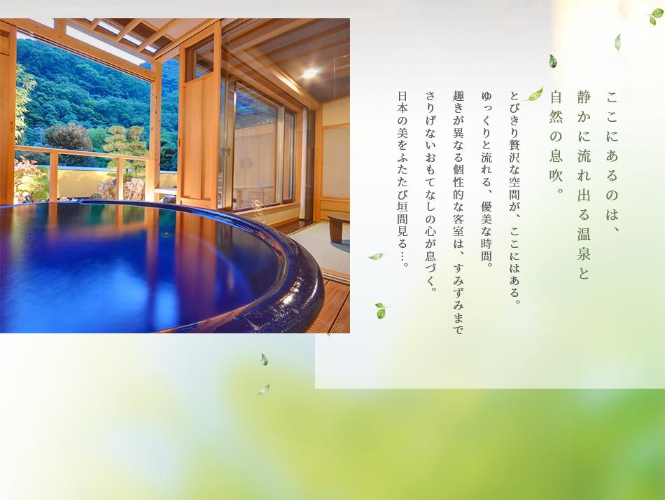 ここにあるのは、静かに流れ出る温泉と自然の息吹。